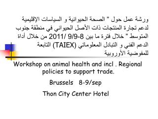 Workshop on animal health and incl . Regional policies to support trade.