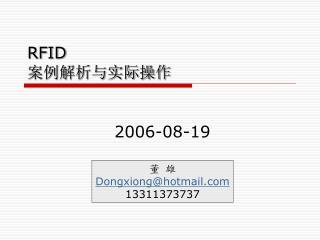 RFID 案例解析与实际操作