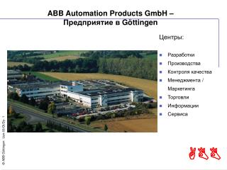 ABB Automation Products GmbH –  Предприятие в  Göttingen