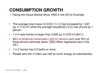 CONSUMPTION GROWTH  –  Taking the House Market  Since 1950  in the US for Example