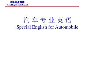 汽 车 专 业 英 语 Special English for Automobile