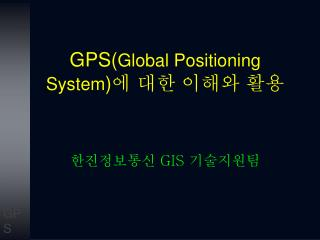 GPS( Global Positioning System ) 에 대한 이해와 활용