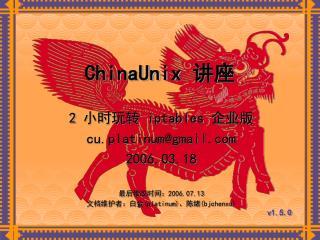 ChinaUnix 讲座