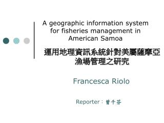 A geographic information system for fisheries management in American Samoa
