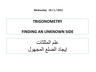 TRIGONOMETRY FINDING AN UNKNOWN SIDE