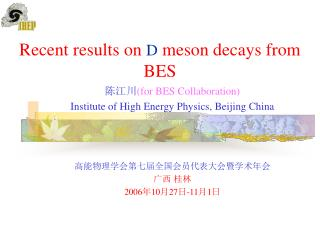 Recent results on  D  meson decays from BES