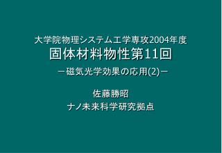 大学院物理システム工学専攻 2004 年度 固体材料物性第 11 回 -磁気光学効果の応用 (2) -