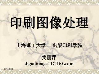 上海理工大学 —— 出版印刷学院 樊丽萍 digtalimage11@163