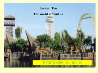 Lesson   Ten The world around us