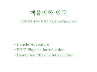핵물리학 입문