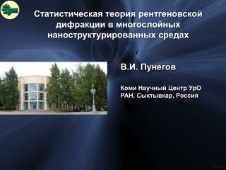 В.И. Пунегов  Коми Научный Центр  УрО  РАН, Сыктывкар ,  Россия