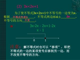 (2) 3x<2x+1