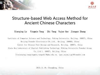 Structure-based Web Access Method for Ancient Chinese Characters