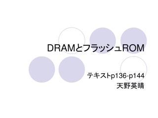 DRAM とフラッシュ ROM