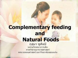 Complementary feeding  and   Natural Foods