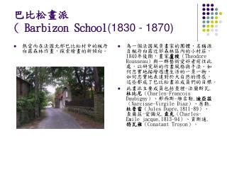 巴比松畫派 ( Barbizon School (1830 - 1870)