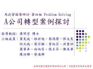 馬武督個案研討 - 第四組  Problem Solving A 公司轉型案例探討
