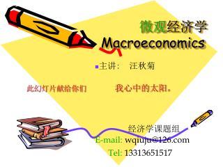 微观 经济学 Macroeconomics