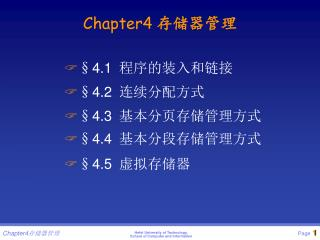 Chapter4 存储器管理