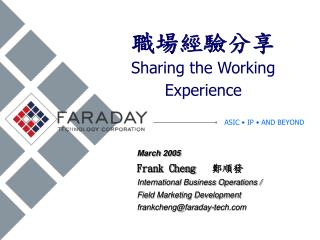 職場經驗分享 Sharing the Working Experience