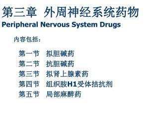 第三章 外周神经系统药物 Peripheral Nervous System Drugs