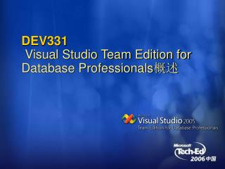 DEV331 Visual Studio Team Edition for Database Professionals 概述
