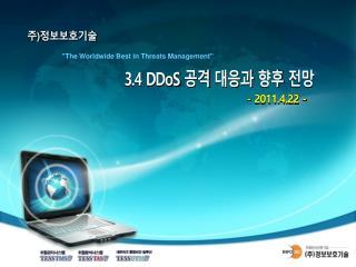 3.4  DDoS 공격 대응과 향후 전망