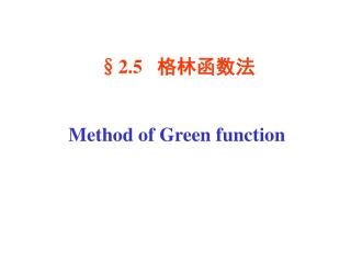 §2.5    格林函数法 Method of Green function