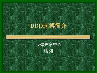 DDD 起搏简介