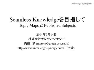 Seamless Knowledge を目指して Topic Maps  と  Published Subjects