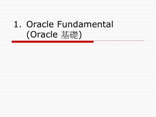 Oracle Fundamental (Oracle  基礎 )