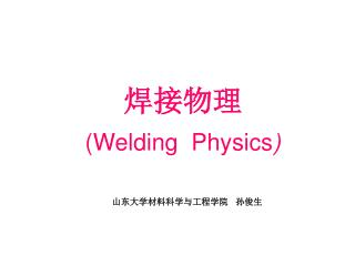 焊接物理 (Welding  Physics )