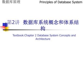 第2讲   数据库系统概念和体系结构 Textbook:Chapter 2 Database System Concepts and Architecture