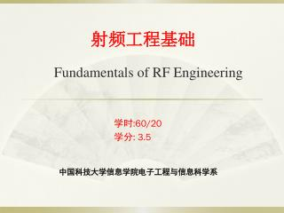 射频工程基础 Fundamentals of RF Engineering
