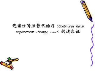 连续性肾脏替代治疗 ( Continuous  Renal Replacement  Therapy ,CRRT ) 的适应证