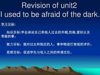 Revision of unit2 I used to be afraid of the dark.