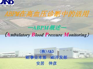 ABPM 在高血压诊断中的活用 ー ABPM 概述 ー ( A mbulatory B lood P ressure M onitoring )