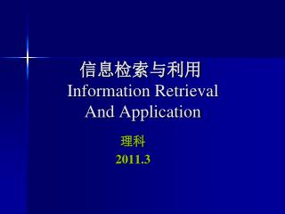 信息检索与利用 Information Retrieval  And Application