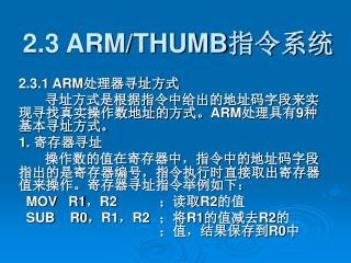 2.3 ARM/THUMB 指令系统