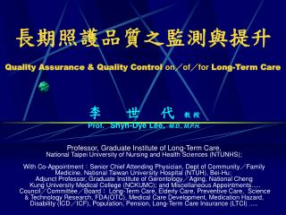長期照護品質之監測與提升 Quality Assurance & Quality Control  on / of / for  Long-Term Care