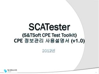 SCATester ( S&TSoft  CPE Test Toolkit ) CPE  정보관리 사용설명서  (v1.0)