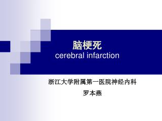 脑梗死 cerebral infarction