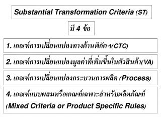 Substantial Transformation Criteria ( ST )