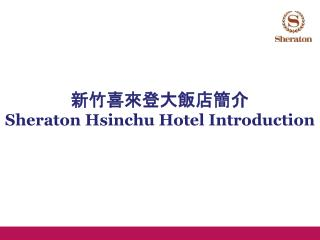 新竹喜來登大飯店簡介 Sheraton Hsinchu Hotel Introduction
