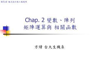Chap. 2  變數、陣列 矩陣運算與 相關函數