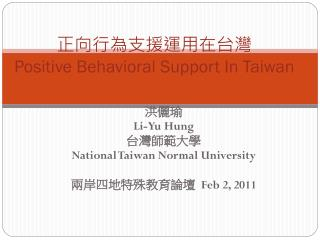 正向行為支援運用在台灣 Positive Behavioral Support In Taiwan