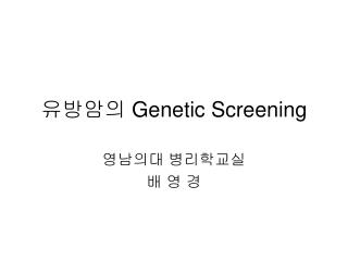 유방암의  Genetic Screening