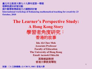 The Learner's Perspective Study:  A Hong Kong Story 學習者角度研究: 香港的故事