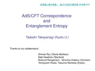 AdS/CFT Correspondence  and Entanglement Entropy