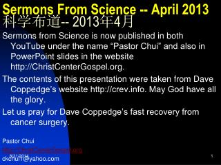 Sermons From Science -- April 2013 科学布道 -- 2013 年 4 月